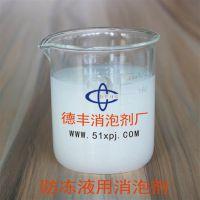 防冻液专用消泡剂 防冻液专用消泡剂采购 防冻液专用消泡剂批发