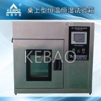 宁波桌上型恒温恒湿试验箱详细参数KB-TH-S-64G.Z