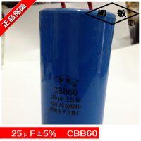 现货供应优质cbb60电机启动电容 优质CBB60型号电容规格齐全