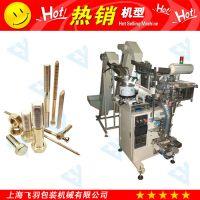 供应全自动螺丝钉包装机 各种多功能螺丝钉包装机 自动计数包装机
