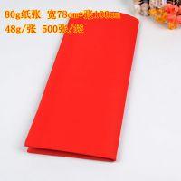 FG-H52结婚婚庆喜庆封井盖大红红纸 红包剪纸婚庆专用大红纸 80g