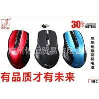 供应批发追光豹 168C 2.4G无线鼠标游戏鼠标3档变速30米距离省电