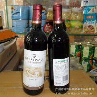 供应中粮长城华夏红酒葡萄酒 长城干红葡萄酒750ml 送礼婚庆