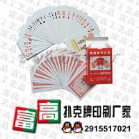 新疆扑克牌印刷制作厂家/洛阳扑克牌定做价格【欢迎选购】