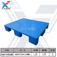 云浮印刷专用平板九脚塑料托盘|平印刷塑料卡板|兴丰塑胶|***放心