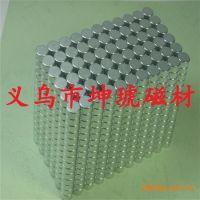 供应磁铁专家产销钕铁硼磁柱 圆形小磁铁 圆柱形强力磁铁 强磁磁石