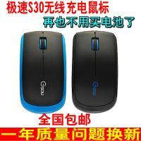 供应正品极速S30 锂电池 可充电无线鼠标 笔记本电脑游戏鼠 可爱省电