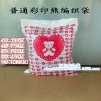 50*78cm防水卡通覆膜礼品袋编织袋毛绒玩具包装袋轻松熊厂家直销