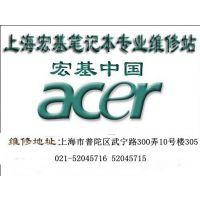 上海宏基笔记本电脑维修点