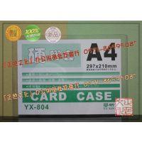 供应『誉昕』正品新料加厚A4横式(PVC)硬胶卡套 资料套保护卡套