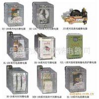 【厂家直销,量大价优】国产继电器 ZJY-400,(图)