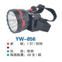 广东远望充电头灯 探照灯 强光手电筒 LED手电筒 厂家直销
