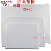 油画布框 油画框 练习画框 25*30cm