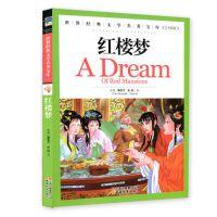 红楼梦(新课标)/学生语文新课标必读丛书中国经典文学四大名著