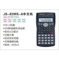 厂家供应计算器 科学函数机 中小学生计算器 众成JS-82MS-A考试机