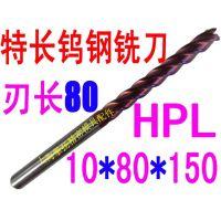 供应特长HPL钨钢铣刀 刃长80台湾钨钢铣刀 数控刀具