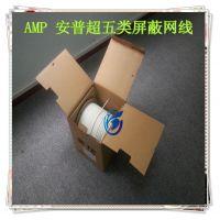 AMP安普超五类屏蔽网线 CAT5E屏蔽无氧铜网络线 305米219413-2