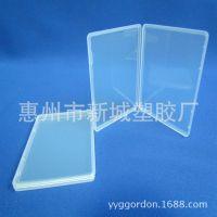 供应名片盒,透明名片盒,注塑名片盒,PP名片盒,塑料包装盒