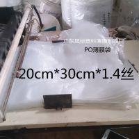 PO包装薄膜袋塑料包装袋薄膜塑料袋20cm*30cm*1.4s 厂家直销