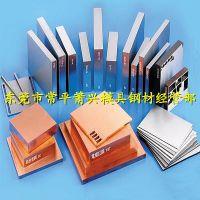 批发零售skh-51高速钢 超韧性skh51高速钢 品质保证高速钢特价