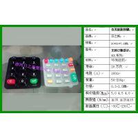 供应GJ0-18POS机标准型硅胶按键