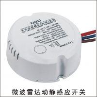 LED微波(雷达)感应开关 智能雷达感应开关