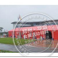 信阳红色篷房租赁 20米红篷出租搭建