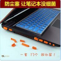 3601 糖果色笔记本电脑防尘塞子抗氧化防腐蚀13件套