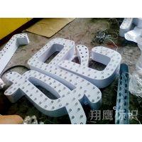 供应精品不锈钢冲孔发光字 LED外露背广告平面发光字制作