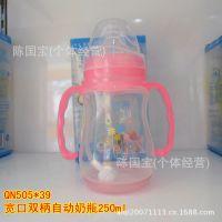 婴儿pp奶瓶批发 250ml宽口径双柄自动奶瓶 QN505 诚邀加盟