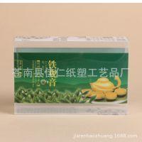 工厂直销 PP塑料包装盒 茶叶盒  透明PVC彩盒 塑料盒 品质保证