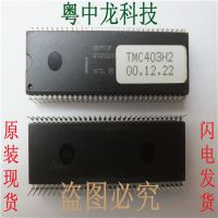 U8797JF(TMC403H2) DIP64 INTEL 全新原装正品