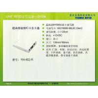 供应友我科技超高频RFID读写器YW602R