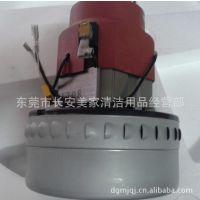 供应防水电机马达 交流电机马达 吸尘马达 吸尘器电机马达1500W