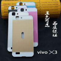 步步高VIVO X3手机壳 VIVO X3T手机金属边框后盖 手机保护套