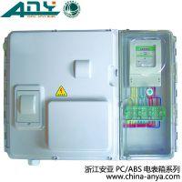 供应三相一户透明塑料电表箱