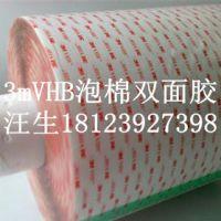 供应塑料与玻璃粘贴专用3M泡棉双面胶 3M防水双面胶 3M高粘性vhb双面胶