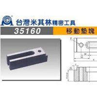 米其林精密工具总代理 移动垫块垫铁 机床垫块  35160 SU080112