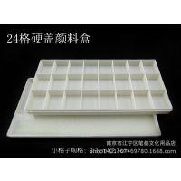 24格硬盖方型调色盒 颜料盒 调色盘 防色漏水粉盒 美术用品