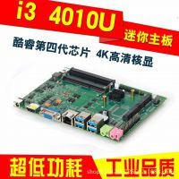 I3 4010U主板迷你主机USB3.0台式整机HTPC客厅电脑取代3217U