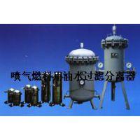 供应喷气燃料过滤油水分离器