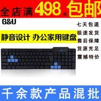 供应GU KB100轻薄防水有线键盘 usb笔记本台式机 居家超薄办公入门