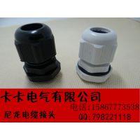 供应M20防水接头 尼龙电缆接头M20*1.5 塑料接 M20电缆接头价格