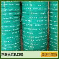 【诚信厂家】供应超市扎口胶带 BOPP胶带 厂家直销 质量保证