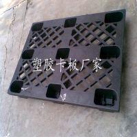 超低价深圳外贸出口专供 单面九脚网格卡板托盘/塑胶托盘/注塑托
