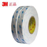强力海绵 3M双面胶 泡沫胶带正品3M1600T PVC广告牌 宾馆标牌胶贴