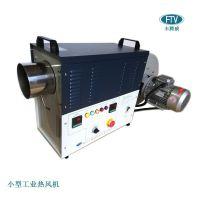 丰腾威 循环型工业热风机 中型-实用款30KW 电热干燥加热机