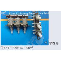 厂家とも现货热销KZJ1-3Z2-15琴键开关重品质讲信誉