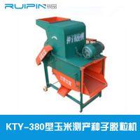 江苏锐品-KTY-380型玉米测产种子脱粒机