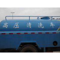 泸州龙马潭区河道清理工地泥浆 化粪池清掏高压车疏通市政管道13618052118